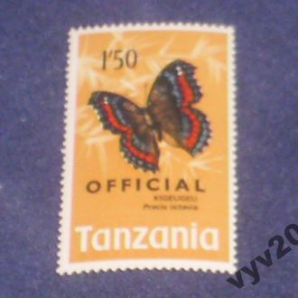 Танзания**-1973 г.-Бабочка (служебная) 5 евро