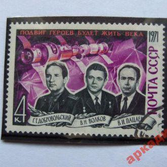 марки-СССР - Космос 1971