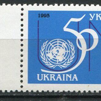 Украина 1995  50 лет в ООН Эмблема  MNH