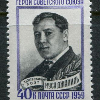 СССР 1959  Поэт ГСС Муса Джалиль MNH