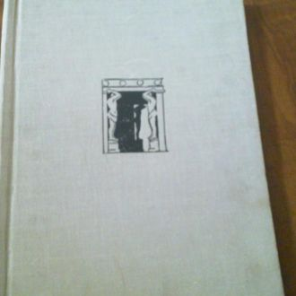 книга Эрмитаж  1967г