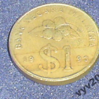 Малайзия-1993 г.-1 ринггит