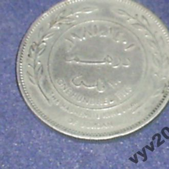 Иордания-1981 г.-100 филс