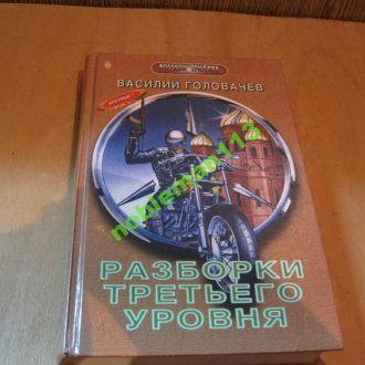 Головачёв Разборки третьего уровня