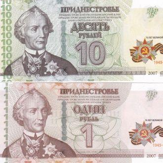 Приднестровье 1 10 Rubles 2015 70 UNC без буклета