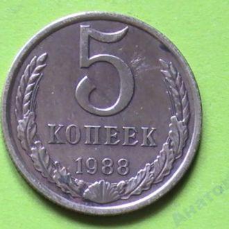 5 Копеек 1988 г СССР 5 Копійок 1988 р СРСР