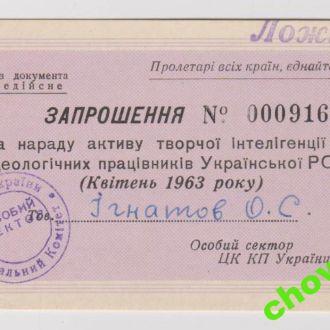 ПРИГЛАШЕНИЕ НА СОВЕЩАНИЕ ЦК КП Украины =КПСС =1963