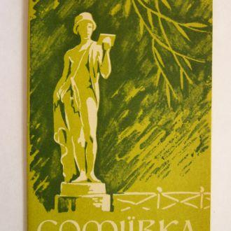 СОФИЕВКА -СОФІЇВКА = НАБОР ОТКРЫТОК 1968 = 10 шт