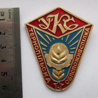 УКС = ТЕРНОПІЛЬСЬКА ОБЛСПОЖИВСПІЛКА = СРСР