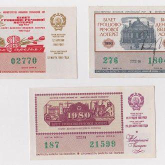 ЛОТЕРЕЙНЫЙ БИЛЕТ - УССР = 1980 г.= 3 шт. разные