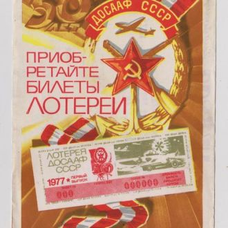 БИЛЕТЫ ЛОТЕРЕИ ДОСААФ = РЕКЛАМА = 1976 г.