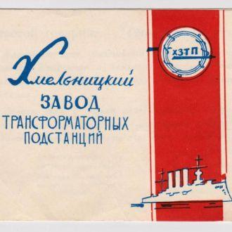 ОКТЯБРЬ = ЗАВОДСКАЯ ОТКРЫТКА -1967 г. = ВЛКСМ
