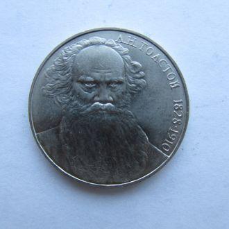 1 рубль. СССР Лев Толстой 1988 год