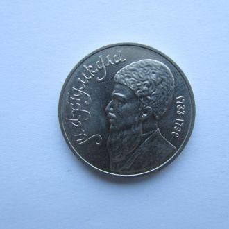 1 рубль. СССР Махтумкули 1991 год