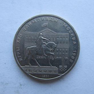 1 рубль. СССР Олимпиада 80 Моссовет 1980 год