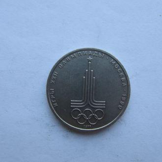 1 рубль. СССР Олимпиада 80 Эмблема  1977 год