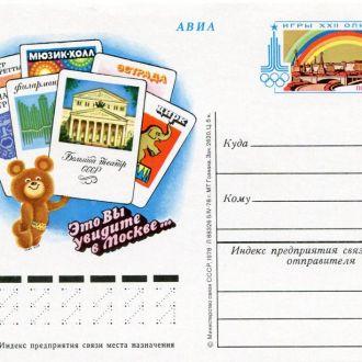 Почтовая карточка № 60 с ОМ 1978 Олимпада Москва80