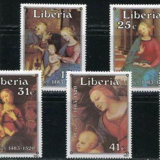 Либерия 1983 Живопись великого Рафаэля Серия MNH