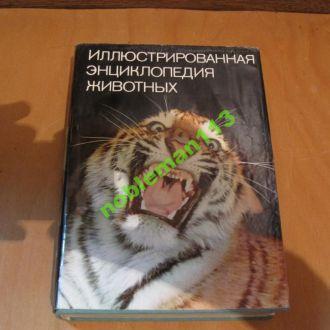 Станек  энциклопедия животных
