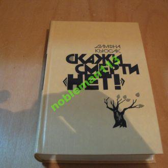 Димфна Кьюсак  романы