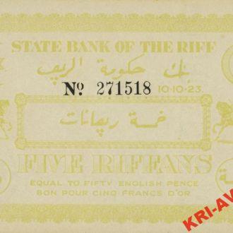 Марокко 5 риффанов 1923 год. КОПИЯ