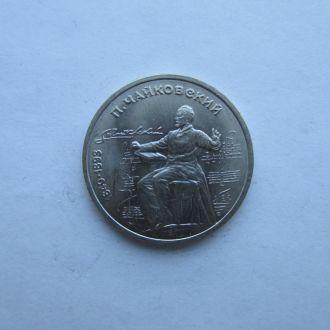 1 рубль. СССР Чаиковский 1990 год