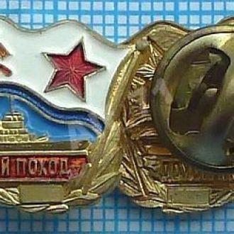 Фрачник ВМФ СССР .Флот. За дальний поход. Крейсер.