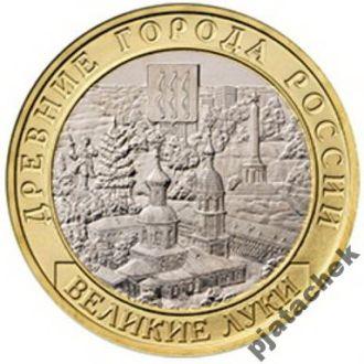 10 рублей Великие Луки 2016 Россия НОВИНКА