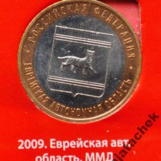 Еврейская автономная область 2009 г. ММД