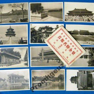 Китай 12 открыток. Китайский конверт! Состояние.