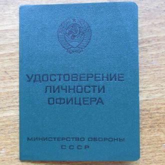 Удостоверение личности офицера , чистое! СССР.