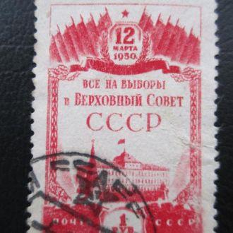 1950. Выборы, гаш.