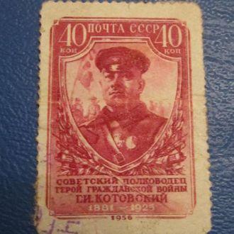 1956, СССР, Котовский, гаш.