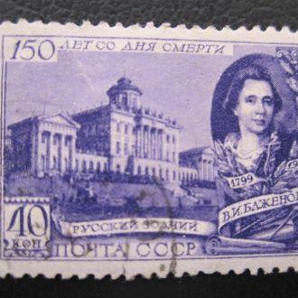 1949. 150-летие смерти Боженова, гаш.