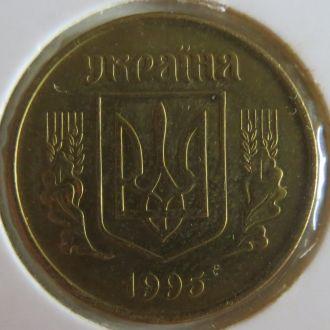 25 копеек 1995 года
