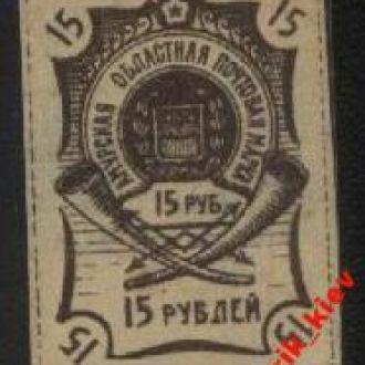 Гражданская Война -Благовещенск 1920г. № 4