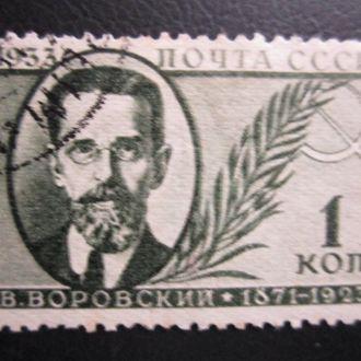 1933. Воровский, гаш.