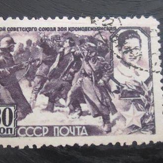 1942. Зоя Космедимьянская