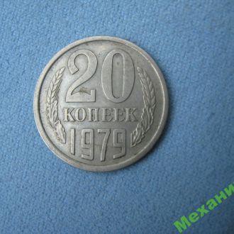 20 копеек 1979 года .   СССР.