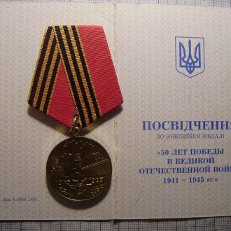 50 лет Победы в ВОВ + документ