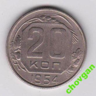 20 коп. = 1954 г. =  СССР