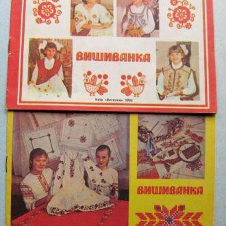 ВИШИВАНКА - 1 і 5 випуски = 1984 і 1989 р.