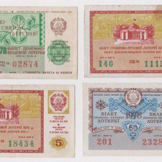 ЛОТЕРЕЙНЫЙ БИЛЕТ - УССР = 1978 г.= 4 шт. разные