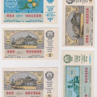 ЛОТЕРЕЙНЫЙ БИЛЕТ - УССР = 1990 г. = 5 шт. разные