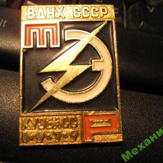 ВДНХ СССР. Энергетика. Кузбасс.  1979 г