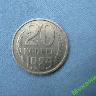 20 копеек 1985 года .   СССР.