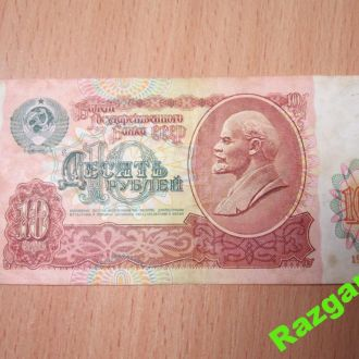 10 рублей 1991г.