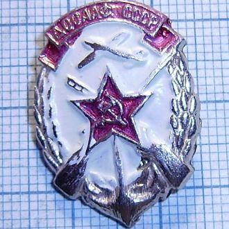 значок ДОСААФ СССР