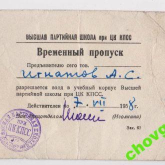 ПРОПУСК В ВЫСШУЮ ПАРТИЙНУЮ ШКОЛУ = ЦК КПСС =1958 г