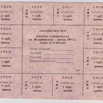 КАРТКА СПОЖИВАЧА= 20 крб.- ТРАВЕНЬ 1991 р - ХМЕЛЬН